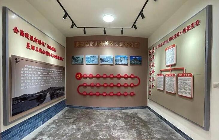 秦皇岛市山海关区党员组织生活馆成为党史学习教育打卡地