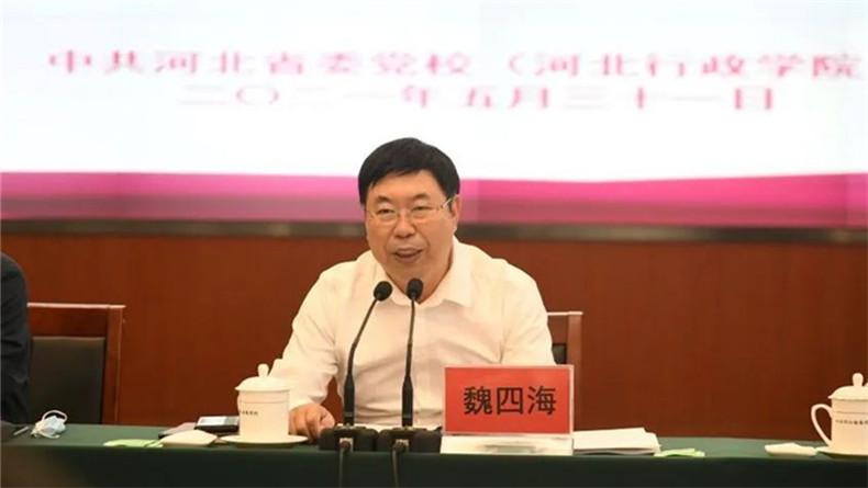 省委党校(河北行政学院)召开全省市级党校(行政学院)常务副校(院)长会议