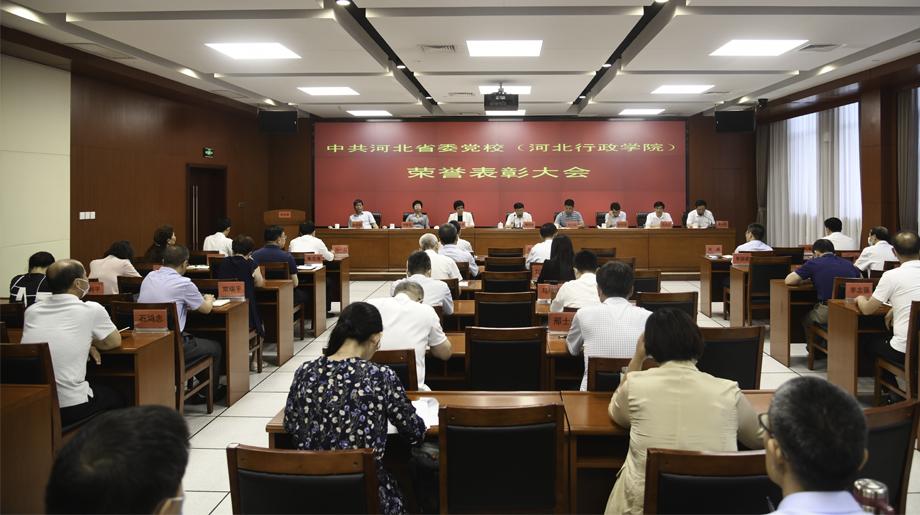 省委党校(河北行政学院)召开荣誉表彰大会 魏四海致辞并讲话