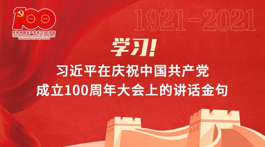 习近平在庆祝中国共产党成立100周年大会上的讲话金句