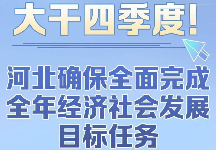 长图 | 大干四季度!亚搏app下载安卓确保全面完成全年经济社会发展目标任务